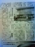 山梨日日新聞に掲載!画像